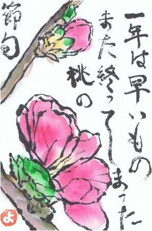 桃の花_絵手紙