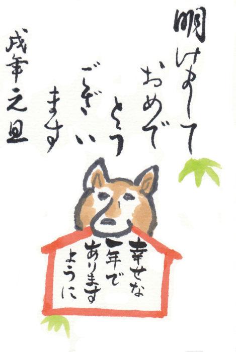 絵手紙_犬