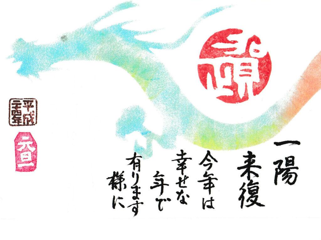 絵手紙竜龍