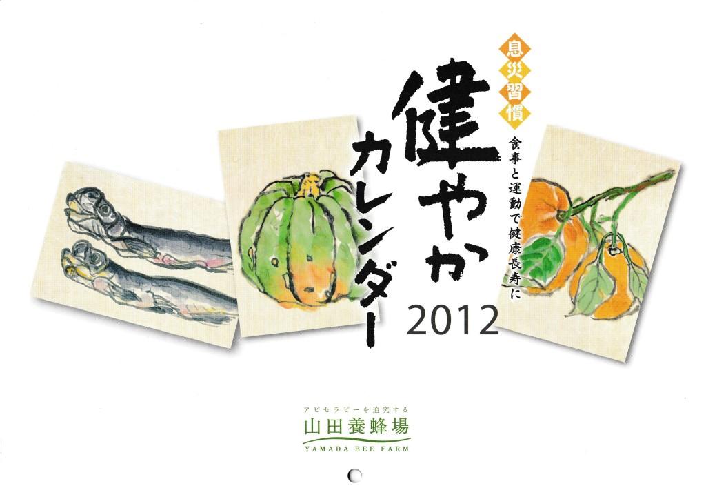 山田養蜂場2012カレンダー 絵手紙