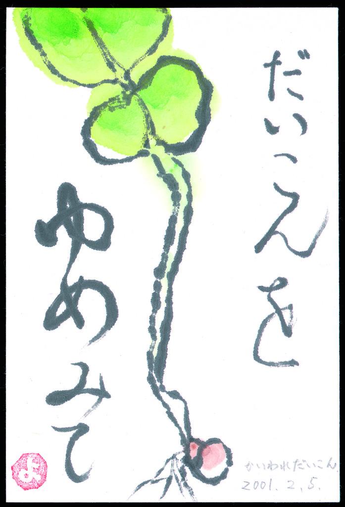 絵手紙カイワレ大根