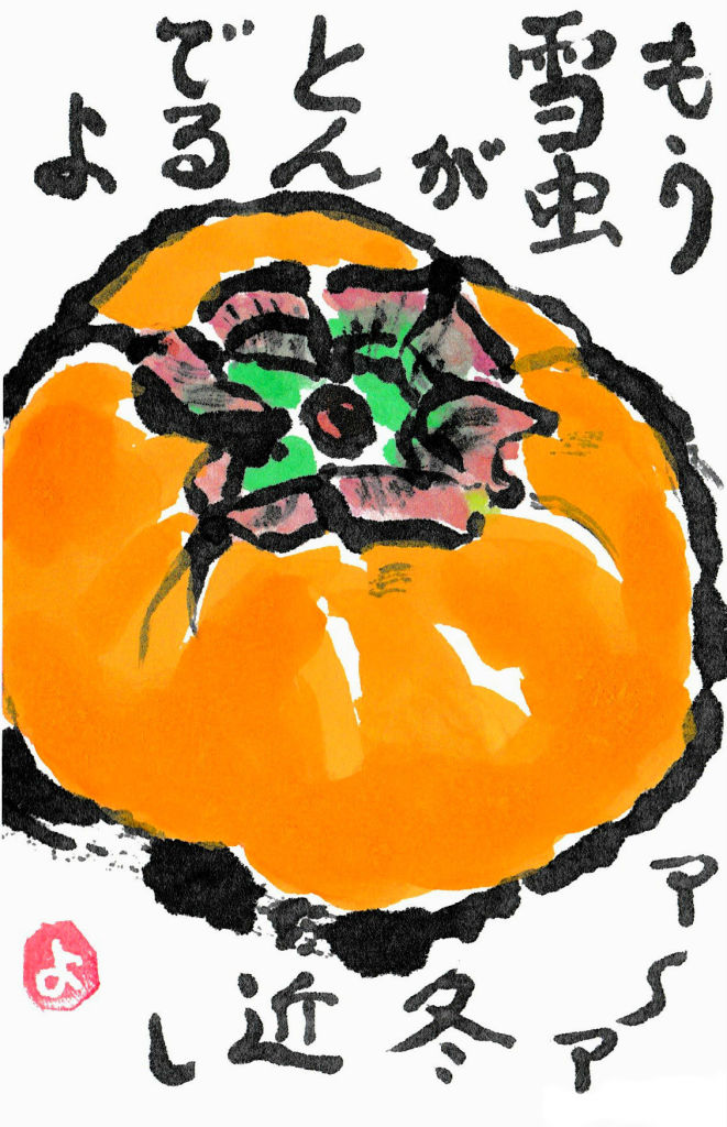 柿 絵手紙