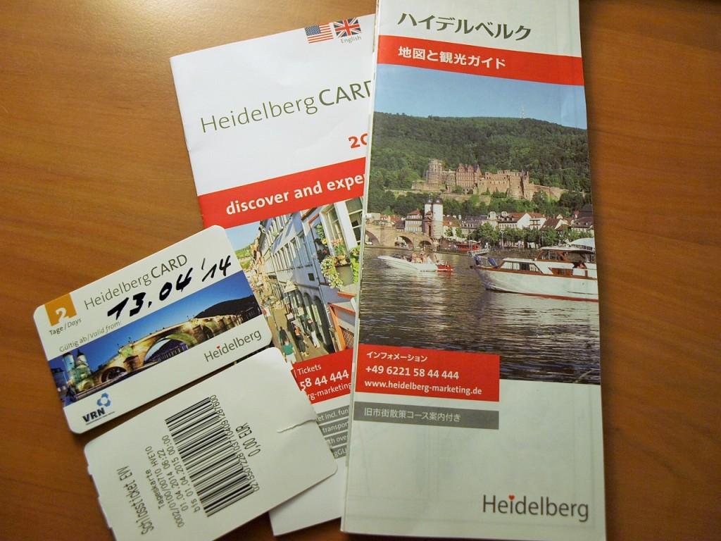 ハイデルベルクカード
