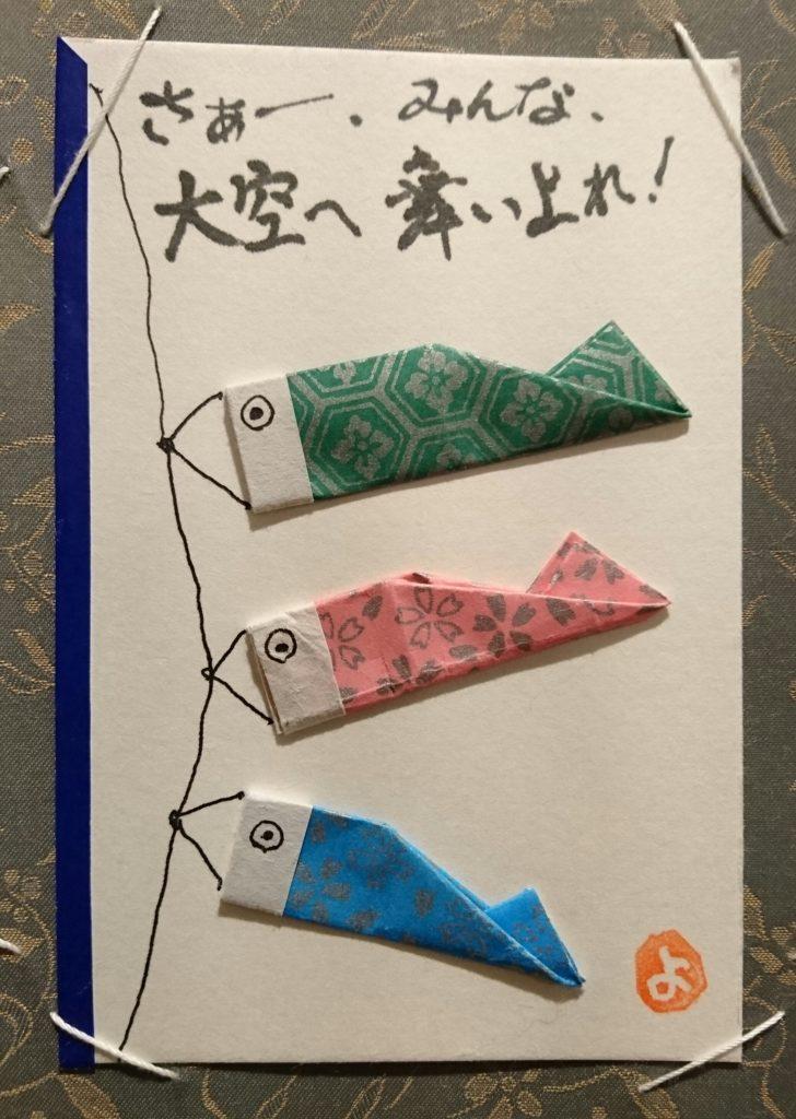 鯉のぼり 絵手紙