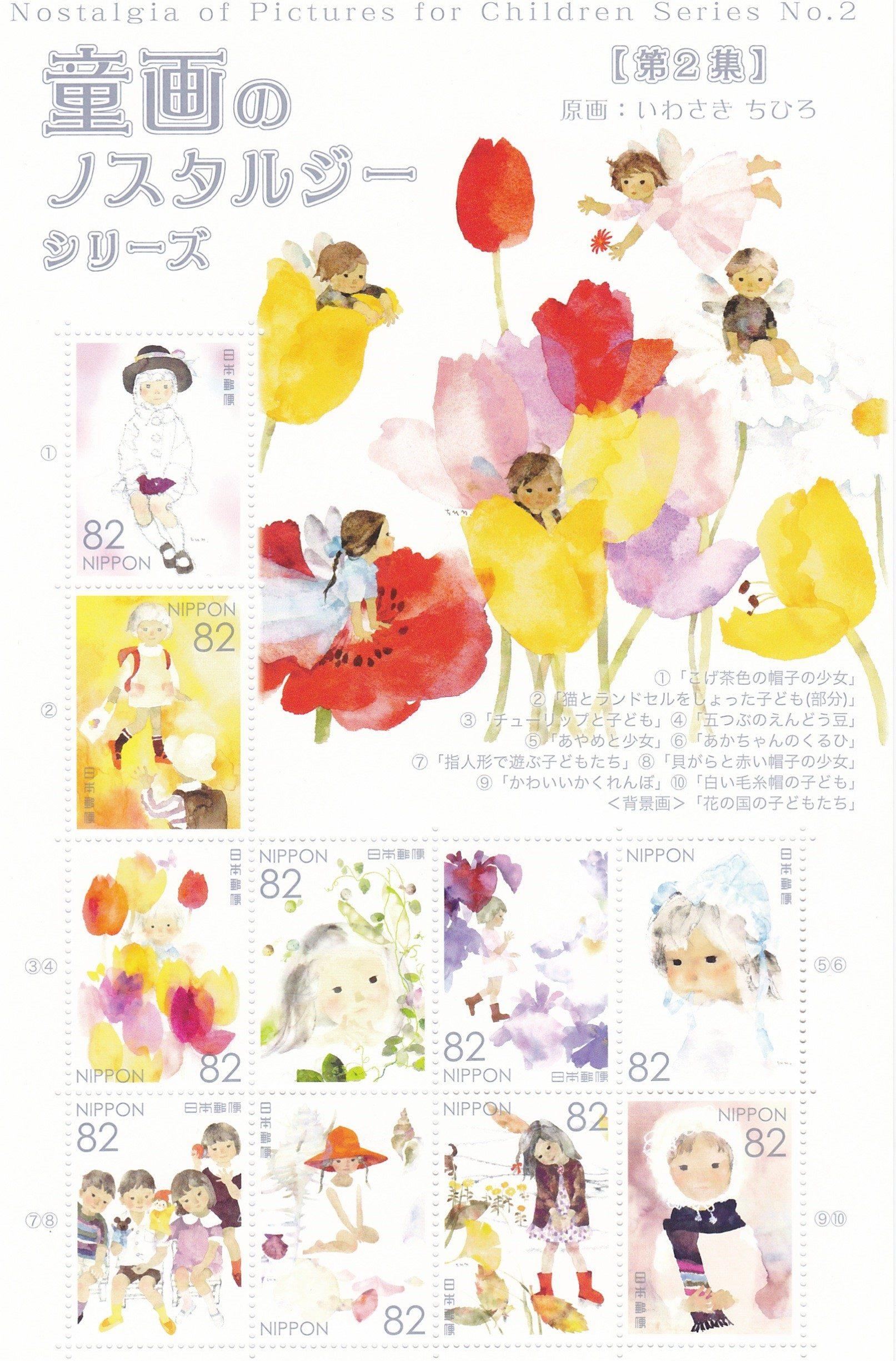 Chihiro Iwasaki sheet stamps