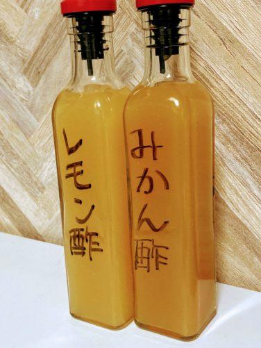 レモン酢/みかん酢