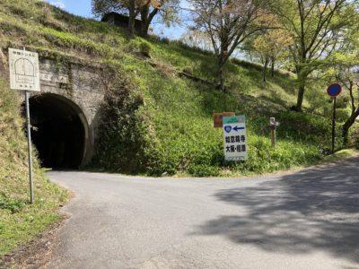 参陵トンネル